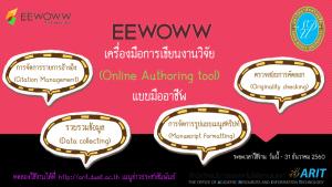 eewoww-2